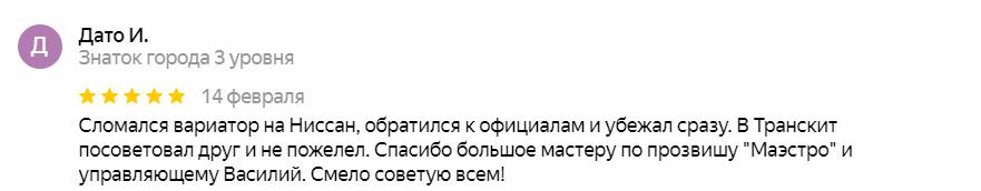 Автосервис по ремонту АКПП